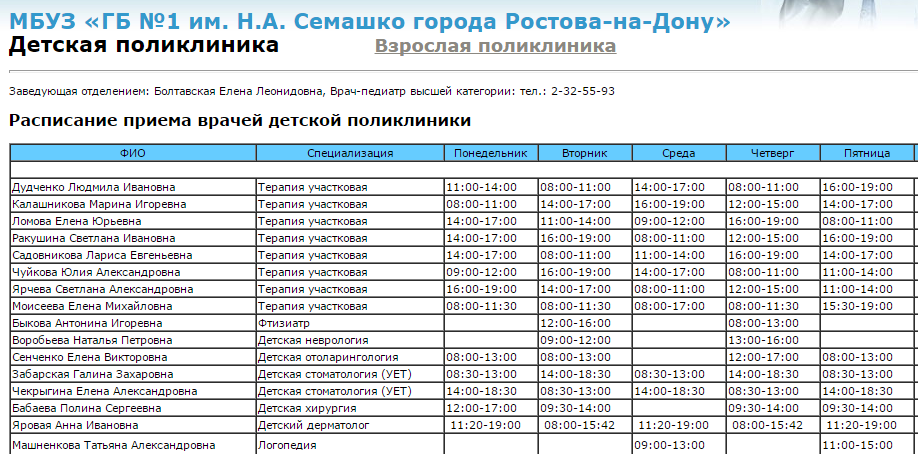 Поликлиника на орджоникидзе тверь расписание